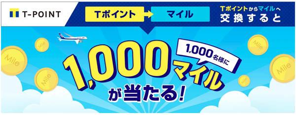 ANAは、Tポイントからマイルへ交換すると、1,000マイルが当たるキャンペーンを開催!