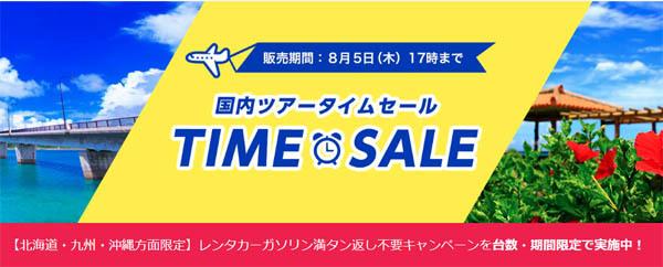 ANAは、「国内ツアータイムセール」を開催、最大50,000円OFFクーポンも!
