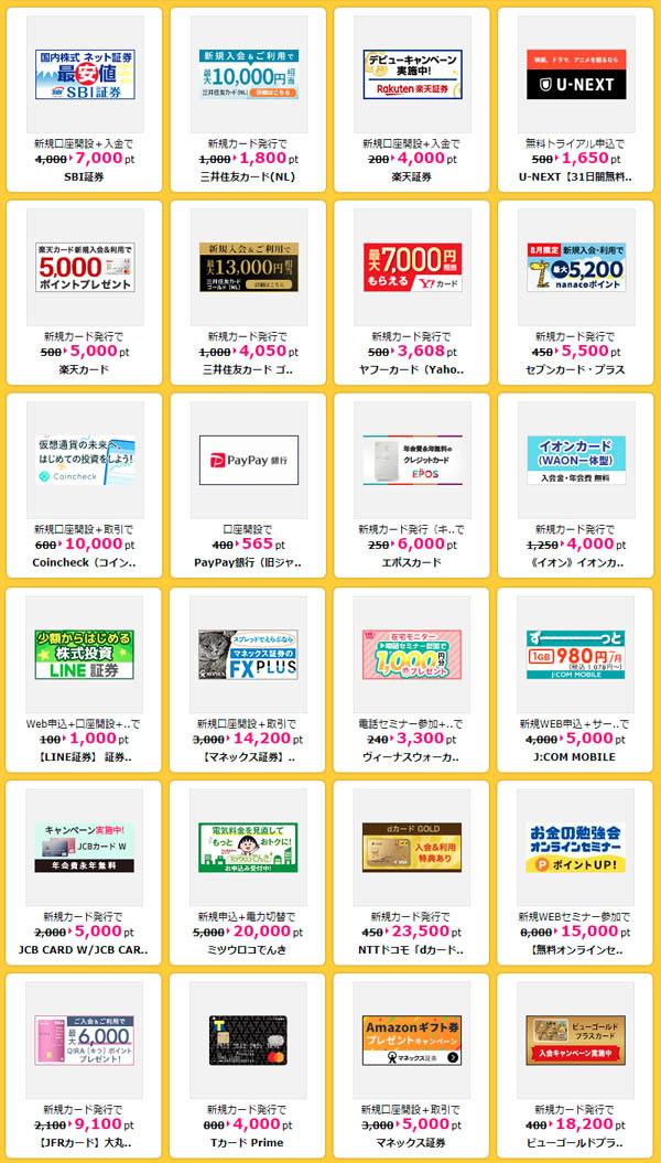 1万円越えのポイントがもらえる案件は多数あるので、ANAマイルを貯めている方に、ハピタスはお勧めです。