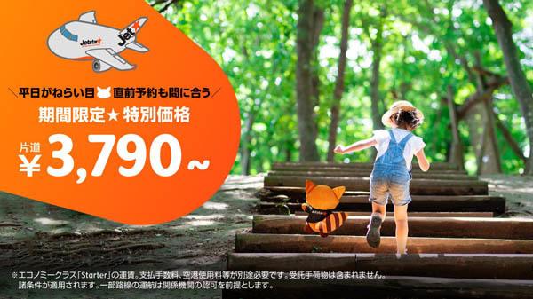 ジェットスターは、成田・関西発着便に期間限定★特別価格を設定、片道3,790円~!