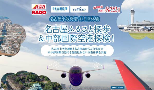 FDAは、空から自宅探し、機内着席のまま空港内を見学できる遊覧フライトを開催!