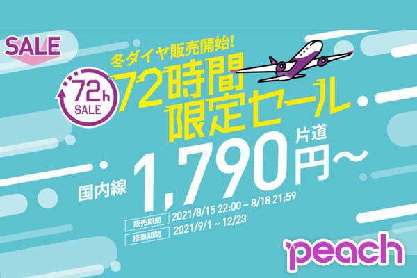 ピーチは、国内全路線が対象の「72時間限定セール」を開催、片道720円~!