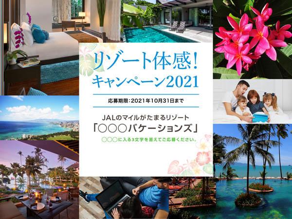 JALバケーションズは、「リゾート体験!キャンペーン2021」を開催、特賞はオンラインツアー?
