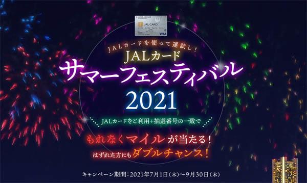 JALは、JALカードの利用でマイルが当たる「JALカードサマーフェスティバル♥2021」を開催!