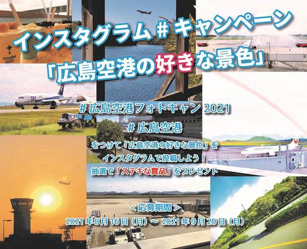 広島空港は、飛行機の見えるデラックスツイン ペア宿泊などが当たるインスタグラムキャンペーンを開催!