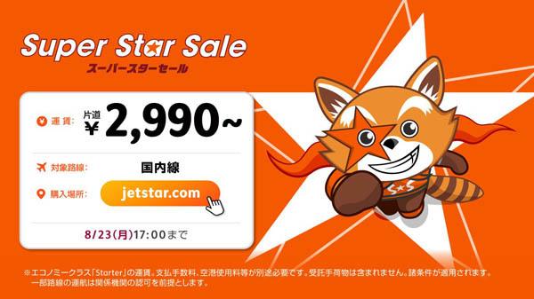 ジェットスターは、秋・冬旅旅がおトクなセールを開催、国内線が片道2,990円~!