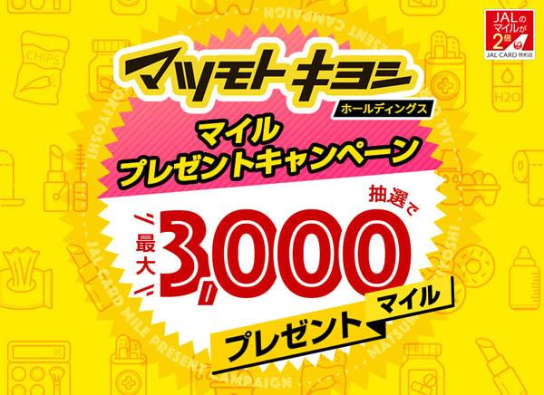 JALのマイルが2倍貯まる「マツモトキヨシ」は、最大3,000マイルが当たるマイルプレゼントキャンペーンを開催!
