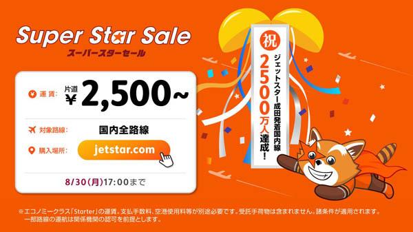 ジェットスターは、国内全路線が片道2,500円~の、搭乗者数2,500万人達成記念 スーパースターセールを開催!