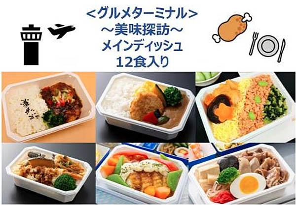 ANAは、6種の色々な味が楽しめる<グルメターミナル>~美味探訪~セット 12個入りを販売!