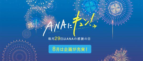 ANAは、8月29日限定で「ANAにキュン!」を開催