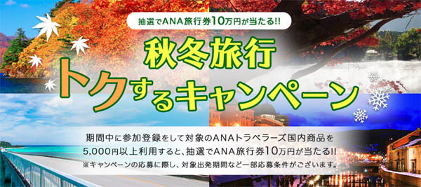 ANAは、旅行券10万円分が当たる「秋冬旅行 トクするキャンペーン」を開催!