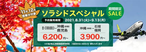 ソラシドエアは、11月・12月搭乗分が対象の期間限定セールを開催、羽田~那覇・鹿児島線が片道6,200円~!
