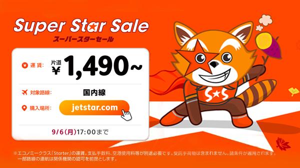 ジェットスターは、9月下旬~来年3月上旬対象が対象の「スーパースターセール」を開催、片道1,490円~!