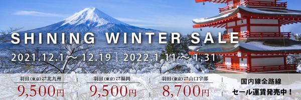 スターフライヤーは、Shining Winter Saleを開催,12月・1月搭乗分が対象!