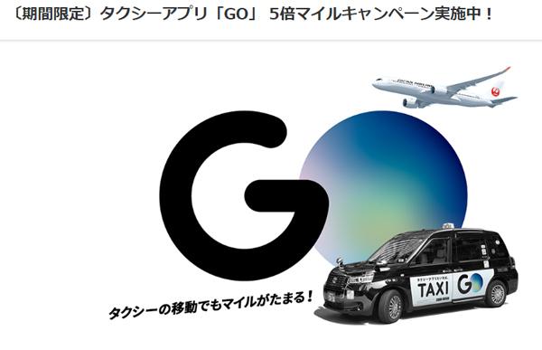 JALは、タクシーアプリ「GO」5倍マイルキャンペーン実施中!