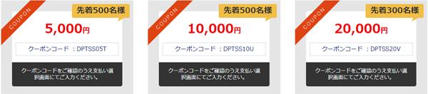 ANAダイナミックパッケージで使える最大50,000円分の期間限定クーポンも