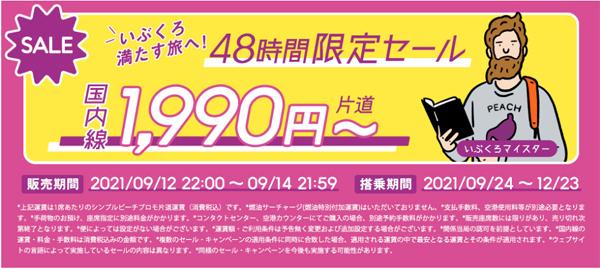 ピーチは、国内線が片道1,990円~の、48時間限定セールを開催!