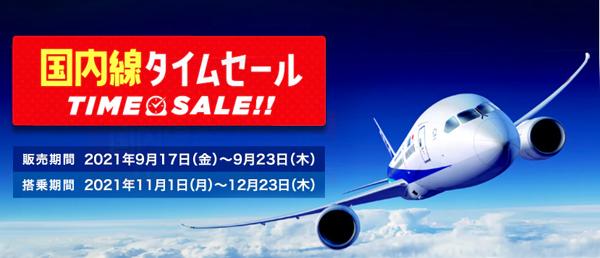 ANAは、WEB限定で国内線タイムセールを開催、羽田~那覇線が片道8,500円~!