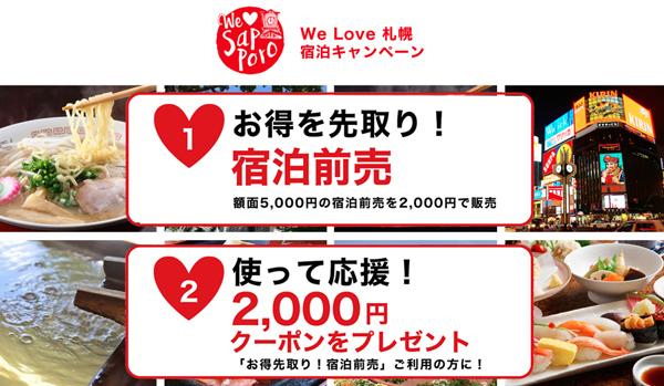 札幌市は、3,000円引きで泊まれ、2,000円分のクーポンがもらえるキャンペーンを開催!
