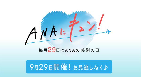 ANAは、9月29日限定で「ANAにキュン!」を開催、減額マイルキャンペーンも!