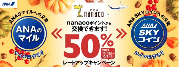 nanacoポイントからANAのマイル・ANA SKY コイン 50レートアップキャンペーン