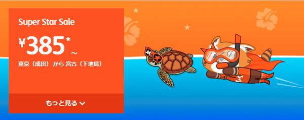 ジェットスターは、往復予約で帰りの航空券が385円になるセールを開催、成田~下地島線が対象!