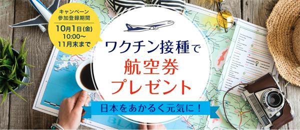 ANAは、新型コロナワクチンを2回接種された方に、往復航空券がペアでプレゼントされるキャンペーンを開催!