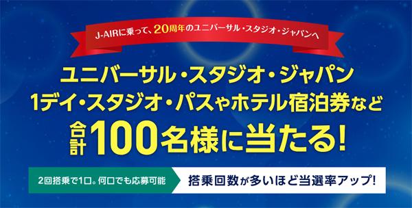 JALは、USJ1デイ・スタジオパスやホテル宿泊券当たるキャンペーンを開催!