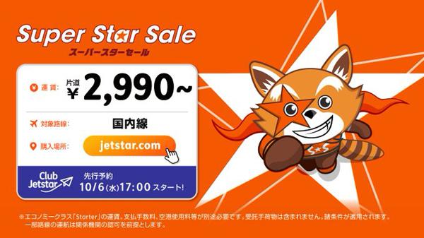 ジェットスターは、国内線が対象の「スーパースターセール」を開催、片道2,990円~!
