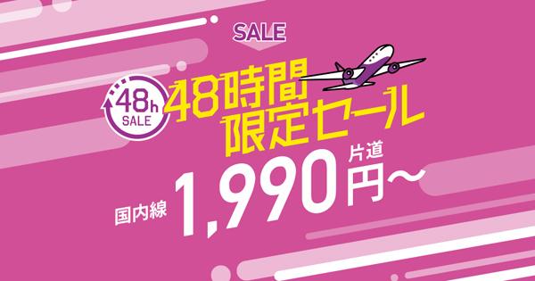 ピーチは、来年3月までの搭乗が対象の「48時間限定SALE」を開催、片道1,990円~!