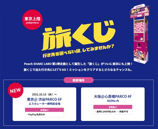ピーチは、行き先は不明でどこかに行ける1回5,000円のガチャを渋谷PARCOに設置!