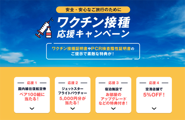 JALは、専用ページからの応募で、往復航空券やフライトバウチャーが当たるキャンペーンを開催!