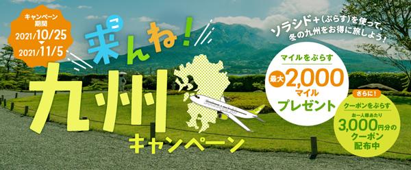 ソラシドエアは、もれなくマイルとクーポンがもらえる「来んね!九州キャンペーン」を開催!