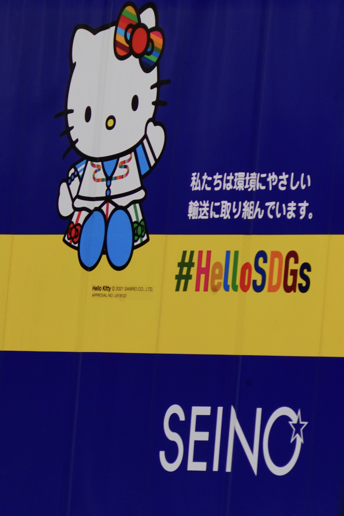 210526 JRF Seino Hello Kity 1