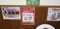20210912_212011ゆめ温泉レストラン