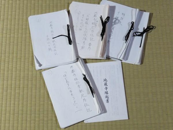 地蔵寺縁起書