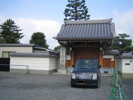 IMG_0841 - コピー西福