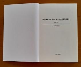 20210501ブログ書籍②