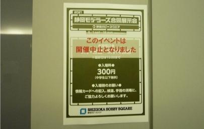Shizuoka Hobby Show静岡ホビーショー2021サウスポット静岡ホビースクエアSHIZUOKA HOBBY SQUARE静岡モデラーズ合同展示会中止