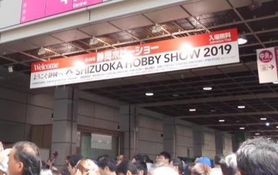 静岡ホビーショー2019年令和元年ツインメッセ静岡Shizuoka Hobby Show