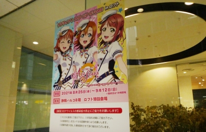 ラブライブ! POP UP STORE in ロフトラブライブ!サンシャイン!!Love Live! Sunshine!!虹ヶ咲学園スクールアイドル同好会Nijigasaki High School Idol Clubラブライブ!スーパースター!!Liella!(リエラ)Love Live! Superstar!!(μAqours虹学)ラブライブ!スクールアイドルフェスティバル ALL STARS