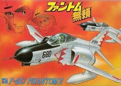 航空自衛隊 F-4EJ ファントムII「ファントム無頼」 680号機