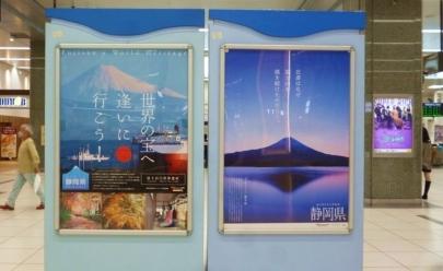 都道府県魅力度ランキング2021年静岡県14位民間シンクタンク「ブランド総合研究所」