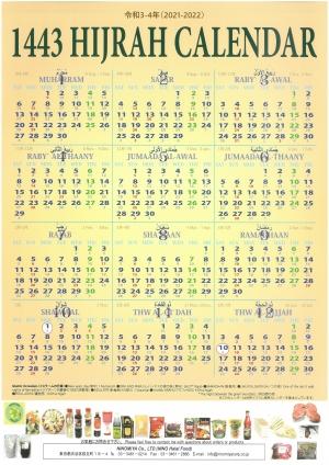 イスラームカレンダー1443