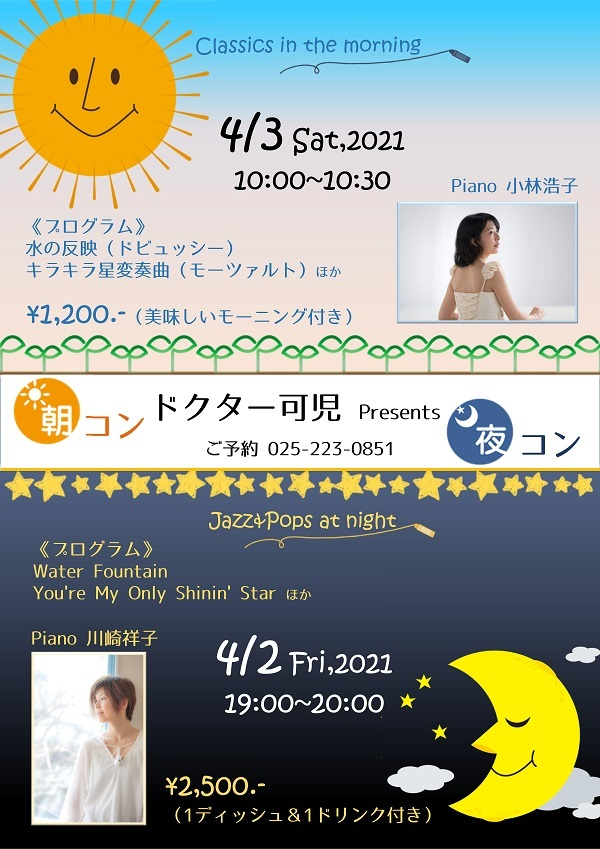 朝コン&夜コン20210402