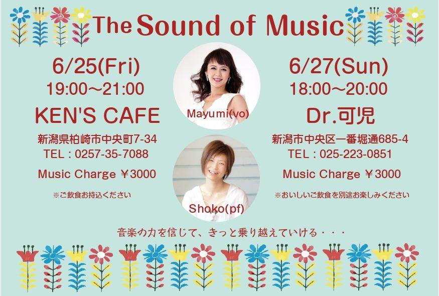 TheSoundOfMusicMayumiAbe