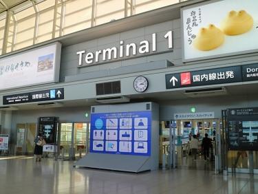 IMG_0088 ターミナル1