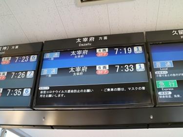 IMG_0154 太宰府行き