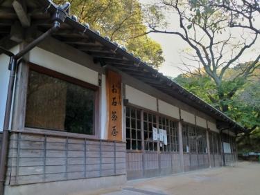 IMG_0199 お石茶屋 2