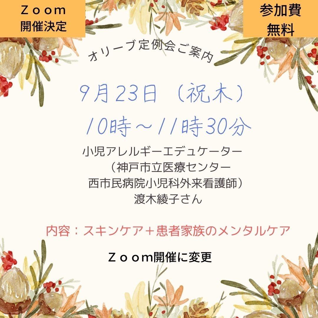 クリーム色 花柄 母の日 ヒント 水彩 Instagram 投稿 (1)
